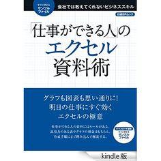 Amazon.co.jp: 「仕事ができる人」のエクセル資料術 電子書籍: 日経PC21: Kindleストア