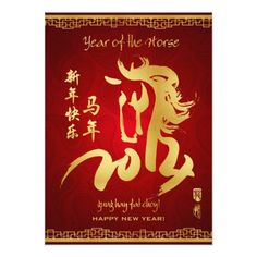 Chinese New Year's Party Invitations Year of the Horse 2014 - Chinese New year card