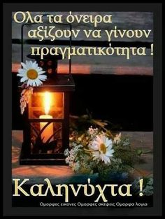 Good Night, Good Morning, Greek Quotes, Me Me Me Song, Sweet Dreams, Picture Quotes, Diy And Crafts, Paracord, Pictures