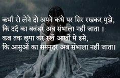 Hindi Sad Shayari Image Wallpaper Photo for Love Couple Breakup Shayari Photo, Hindi Shayari Love, Romantic Shayari, Shayari Image, Hindi Qoutes, Wallpaper Free, Images Wallpaper, Photo Wallpaper, Status Wallpaper