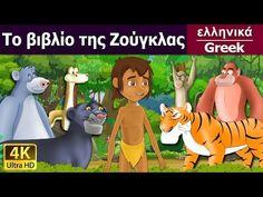 Το βιβλίο της Ζούγκλας   παραμυθια   παραμυθια για παιδια στα ελληνικα   ελληνικα παραμυθια - YouTube