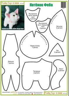 Image – Many of us love sewing and cats. Sewing Toys, Sewing Crafts, Sewing Projects, Animal Sewing Patterns, Felt Patterns, Sewing Stuffed Animals, Stuffed Animal Patterns, Plush Pattern, Cat Pattern