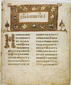 Начало Евангелия от Иоанна. Остромирово евангелие. 1056-1057 гг. РНБ. F.п.I.5, л. 2