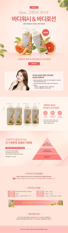 더페이스샵                                                                                                                                                                                 More Cosmetic Web, Cosmetic Design, Cosmetic Packaging, Ad Design, Event Design, Website Design Layout, Event Banner, Promotional Design, Event Page