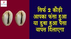 Vedic Mantras, Hindu Mantras, Astrology Chart, Vedic Astrology, Darshan Singh, Ethics Quotes, Hindu Quotes, Interesting Facts About World, Hindu Rituals
