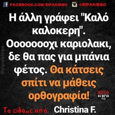 Funny Greek, Common Sense, True Words, Laugh Out Loud, Funny Shit, Funny Quotes, Jokes, Pictures, Humor