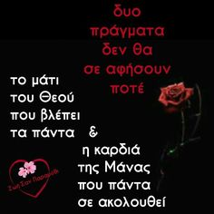 Advice Quotes, Love Quotes, Greek Words, Greek Quotes, Cool Words, Real Life, Religion, Spirituality, Faith