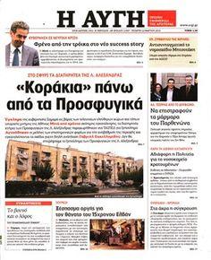 "avanti popolo: ""Κοράκια"" πάνω από τα Προσφυγικά"