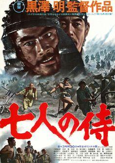 七人の侍 - 作品 - Yahoo!映画