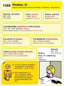Easy to Learn Korean 1395 - Phobias (part one).