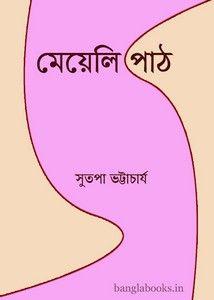 http://www.bengaliboi.com/2016/07/meyeli-path-by-sutapa-bhattacharya.html