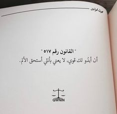 Rules Quotes, Fact Quotes, Mood Quotes, Life Quotes, Arabic Tattoo Quotes, Motivational Phrases, Life Words, Sweet Words, Arabic Words