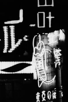 Neon Night © William Klein / Courtesy Polka Galerie