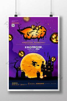 Creative cartoon halloween promotion poster#pikbest#templates Halloween Cartoons, Halloween Poster, Halloween Design, Merry Christmas Poster, Halloween Festival, Promotion, Creative, Templates, Movie Posters