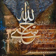 Asghar Ali Calligraphy Paintings Name Of Allah Medium Oil On Canvas Size 20