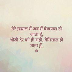 Mai bemisal gun Haan pr us time ki baat hi kuch aur hai Love Quotes Poetry, Love Quotes In Hindi, Daily Quotes, Best Quotes, Life Quotes, Hindi Words, Poetry Hindi, Motivational Lines, Romantic Shayari