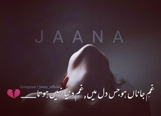 Best Quotes In Urdu, Urdu Quotes, Poetry Quotes, Qoutes, 1 Line Quotes, Sufi Poetry, Quotes From Novels, Urdu Words, Quotes Deep Feelings