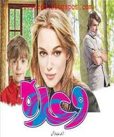 Waada By Abida Narjis Novel Download Pdf