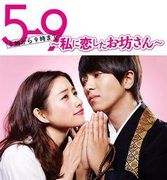 From 5-9 Japanese Drama 5時から9時まで ドラマ 服 - Google 検索