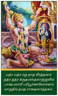 Yashoda Krishna, Shri Hanuman, Hanuman Images, Lord Shiva Hd Images, Vedic Mantras, Hindu Mantras, Lord Sri Rama, Hindu Rituals, Hindu Culture