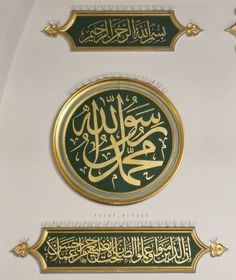 No photo description available. Allah Calligraphy, Islamic Art Calligraphy, Islamic Images, Islamic Pictures, Arabesque, Al Masjid An Nabawi, Medina Mosque, Imam Hussain Wallpapers, Muslim Religion