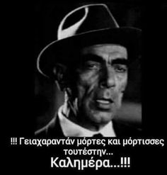 Greek quotes Speak Quotes, Greek Memes, Actor Studio, Love Hug, Movie Lines, Crazy Girls, Monologues, Just Kidding, Good Morning Quotes