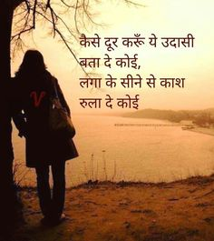 Sad married life quotes in hindi. True Feelings Quotes, Good Thoughts Quotes, Hurt Quotes, True Love Quotes, Good Life Quotes, Reality Quotes, Happy Quotes, Funny Quotes, Happiness Quotes