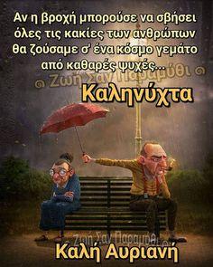 Good Morning Good Night, Sayings, Movie Posters, Movies, Instagram, Lyrics, Films, Film Poster, Cinema