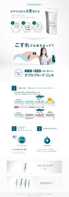 株式会社カネボウ化粧品様の「TECHNOLOGY ALLIE」のランディングページ(LP)シンプル系|美容・スキンケア・香水 #LP #ランディングページ #ランペ #TECHNOLOGY ALLIE
