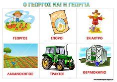 Image result for σπορά στο νηπιαγωγείο Preschool Education, Early Childhood, Diy For Kids, Little Ones, Kai, Kindergarten, Paper Crafts, Teaching, Comics