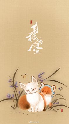 Chinese Drawings, Chinese Art, Cute Patterns Wallpaper, Fox Art, Kawaii Wallpaper, Retro Art, Whimsical Art, Ancient Art, Asian Art