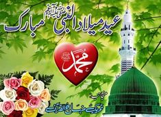 12 Rabi ul Awal HD Wallpapers, Beautiful Rabi ul Awal Wallpapers HD Images. Free Rabi ul Awal Wallpapers For Mobile, Pc, Laptop, Tablet etc. 12 Rabi ul Awal 2017 Pictures Free Download. 12 Rabi ul Awal Desktop wallpapers for desktop backgrounds. Eid Milad un Nabi Wallpapers 2017. Download Most Beautiful Wallpapers Collection of Eid Milad un Nabi S.A.W and make this biggest happiness gorgeous.   #12 Rabi ul Awal #12 Rabi ul Awal 2017 Pictures #12 Rabi ul Awal 2017 Wallpaper