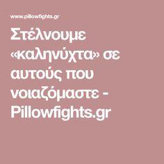 Στέλνουμε «καληνύχτα» σε αυτούς που νοιαζόμαστε - Pillowfights.gr