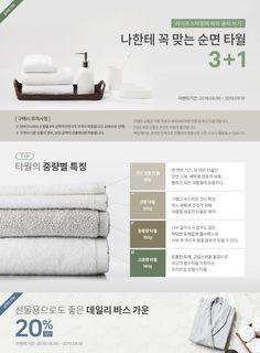 나한테 꼭 맞는 순면 타월 3+1 Web Design, Page Design, Layout Design, Event Page, Furniture Layout, Identity Design, Editorial Design, Ecommerce, Inspiration