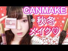 【プチプラ】 ALLキャンメイク秋冬メイク【CANMAKE新商品】 - YouTube