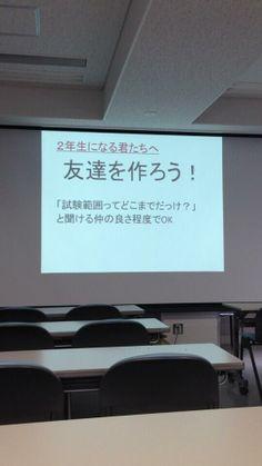 阪大理学部化学科にコミュ障が多すぎて大学側がこんな指導をし始めている