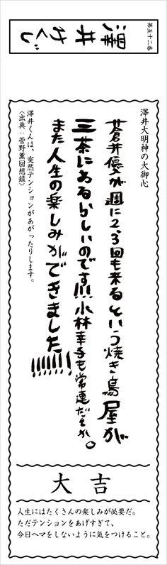 蒼井優が週に2、3回も来るという焼き鳥屋が三茶にあるらしいのです!!!小林幸子も常連だとか。また人生の楽しみができました!!!!