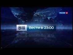 «Вести» в 23:00 с Максимом Киселевым (12.03.2015) 12 марта 2015 © Россия 24