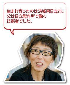 生まれ育ったのは茨城県日立市。父は日立製作所で働く技術者でした。