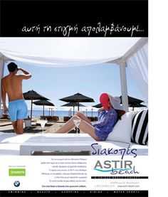 Astir Beach Artwork