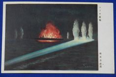 "1940's Japanese Pacific War Postcard "" Night Battle of Tulagi "" / vintage antique old card japan military - Japan War Art"