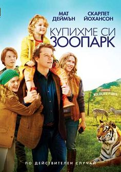 Гледайте филма: Купихме си зоопарк / We Bought a Zoo (2011). Намерете богата видеотека от онлайн филми на нашия сайт.