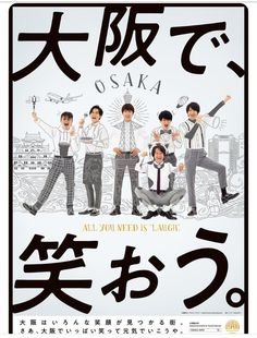 Osaka tourism symbol character Kanjani Eight poster – Wallpaper Ideas Flyer And Poster Design, Composition Design, Graphic Artwork, Japanese Graphic Design, Poster Ads, All You Need Is, Osaka, Editorial Design, Business Card Design