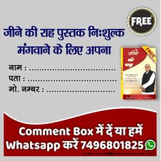 Send your name address and mobile number in comment box and get free this book Om Namah Shivay, Gita Quotes, Keeping Secrets, Spirituality Books, Free Books Online, Drug Free, Quotes About God, Faith In God, Way Of Life