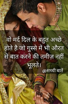 Life Truth Quotes, Hindi Quotes On Life, Status Quotes, True Love Quotes, Girly Quotes, Strong Quotes, Romantic Quotes, Hindu Quotes, Krishna Quotes