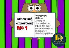 Ο Ντετέκτιβ βιβλίων είναι ένα υλικό που δημιουργήθηκε με σκοπό να βοηθήσει τα παιδιά να περιγράφουν βιβλία.Για περισσότερα ακολουθείστε το https://www.teacherspayteachers.com/Store/Anoixtestaxeis, το https://gr.pinterest.com/anoixtestaxeis/ και το https://www.youtube.com/channel/UCLsSSekkq34PbFIa4n_qtjQ και επισκεφθείτε το http://anoixtestaxeis.weebly.com/