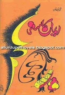 Imaan Ka Safar By Mohiuddin Nawab www.allurdupdfnovels.blogspot.com