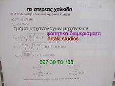 Τ.Ε.Ι. στερεάς Χαλκίδα - Τμήμα μηχανολόγων