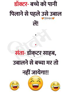 Funny Jokes In Hindi, Some Funny Jokes, Funny Qoutes, Jokes Quotes, Memes, Punjabi Jokes, Cute Attitude Quotes, Free Fun, Have A Laugh