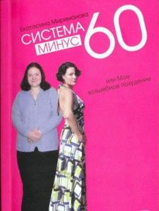 dieta-mirimanovoy3
